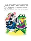 Добрые сказки — фото, картинка — 14