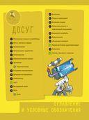 Как это работает. 250 объектов и устройств — фото, картинка — 7