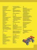 Как это работает. 250 объектов и устройств — фото, картинка — 11