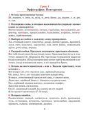 Русский язык. Тетрадь для повторения и закрепления. 5 класс — фото, картинка — 2