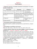 Русский язык. Тетрадь для повторения и закрепления. 5 класс — фото, картинка — 5