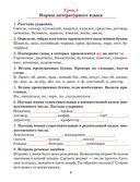 Русский язык. Тетрадь для повторения и закрепления. 5 класс — фото, картинка — 6