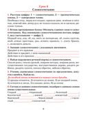 Русский язык. Тетрадь для повторения и закрепления. 5 класс — фото, картинка — 7