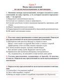 Русский язык. Тетрадь для повторения и закрепления. 5 класс — фото, картинка — 8