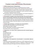 Русский язык. Тетрадь для повторения и закрепления. 5 класс — фото, картинка — 9