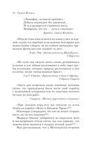 Моби Дик, или Белый Кит (м) — фото, картинка — 12