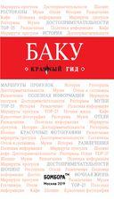Баку — фото, картинка — 1