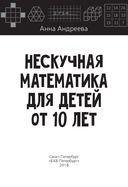 Нескучная математика для детей от 10 лет — фото, картинка — 1