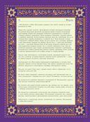 Классическая камасутра. Полный текст легендарного трактата о любви — фото, картинка — 10
