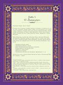 Классическая камасутра. Полный текст легендарного трактата о любви — фото, картинка — 12