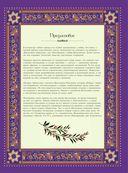 Классическая камасутра. Полный текст легендарного трактата о любви — фото, картинка — 3