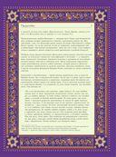 Классическая камасутра. Полный текст легендарного трактата о любви — фото, картинка — 5