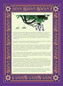 Классическая камасутра. Полный текст легендарного трактата о любви — фото, картинка — 8