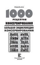 1000 рецептов консервирования — фото, картинка — 1