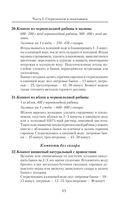 1000 рецептов консервирования — фото, картинка — 15