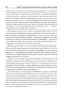 Психология труда. Учебное пособие — фото, картинка — 11