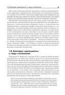 Психология труда. Учебное пособие — фото, картинка — 12