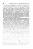 Психология труда. Учебное пособие — фото, картинка — 7