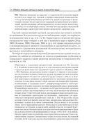 Психология труда. Учебное пособие — фото, картинка — 8