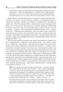 Психология труда. Учебное пособие — фото, картинка — 9