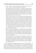Психология труда. Учебное пособие — фото, картинка — 10