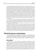 Oracle 11g. Настольная книга администратора баз данных — фото, картинка — 15