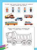 Большая книга с наклейками для мальчиков — фото, картинка — 4