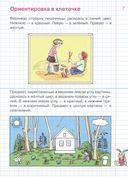 Упражнения и тесты в клеточках. Рабочая тетрадь для детей 5-6 лет — фото, картинка — 1