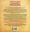 Медитации и заговоры по Степановой. Рисуем славянские мандалы и заговариваем — фото, картинка — 6