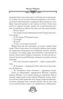 Софья и волшебный медальон — фото, картинка — 11