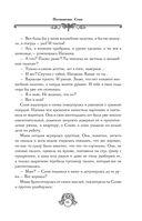 Софья и волшебный медальон — фото, картинка — 12