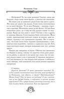 Софья и волшебный медальон — фото, картинка — 14