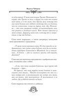 Софья и волшебный медальон — фото, картинка — 9