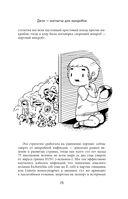МИКРОБЫ? Мама, без паники, или Как сформировать ребенку крепкий иммунитет — фото, картинка — 11
