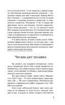 Текст, который продает товар, услугу или бренд — фото, картинка — 3