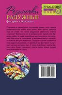 Резиночки. Радужные фигурки и браслеты — фото, картинка — 11