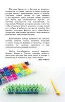 Резиночки. Радужные фигурки и браслеты — фото, картинка — 3