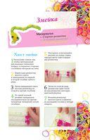 Резиночки. Радужные фигурки и браслеты — фото, картинка — 9