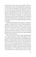 Психология масс — фото, картинка — 12