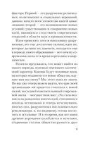 Психология масс — фото, картинка — 4