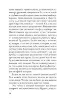 Психология масс — фото, картинка — 9