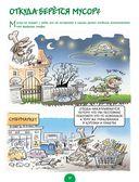 Вторая жизнь мусора, или Как сделать отходы полезными — фото, картинка — 13