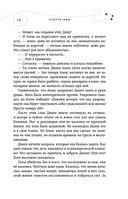 Хрупкое равновесие. Книга 3 (м) — фото, картинка — 12
