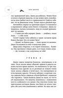 Хрупкое равновесие. Книга 3 (м) — фото, картинка — 13