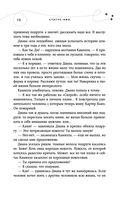 Хрупкое равновесие. Книга 3 (м) — фото, картинка — 14