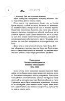 Хрупкое равновесие. Книга 3 (м) — фото, картинка — 5