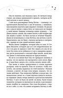 Хрупкое равновесие. Книга 3 (м) — фото, картинка — 6