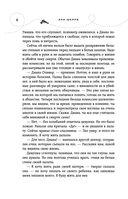 Хрупкое равновесие. Книга 3 (м) — фото, картинка — 7