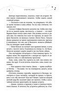 Хрупкое равновесие. Книга 3 (м) — фото, картинка — 8