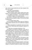 Хрупкое равновесие. Книга 3 (м) — фото, картинка — 9